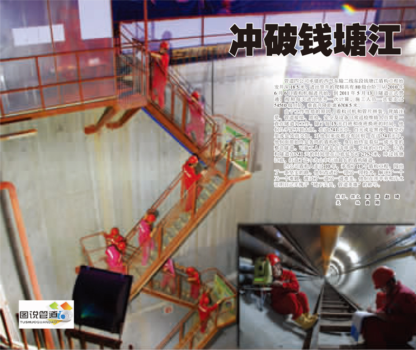 管道四公司承建的西气东输二线东段钱塘江盾构工程始发井深18.5米,进出竖井的爬梯共有80级台阶。从2010年6月6日盾构机掘进开始,到2011年5月13日隧道正式贯通,按照每天进出竖井一次计算,施工人员一共要走过54560级台阶,垂直升降距离6308.5米。 由于工作性质的原因,盾构司机和管片拼装、背填注浆、管道接续、质检、安全及设备日常巡检维修人员需要一直在隧道内工作。除了每15天白班和夜班换班的时间,他们几乎见不到太阳。在这341天中,白天或是黑夜,晴空万里或是风雨交加,对他们来说都没有区别;在这3