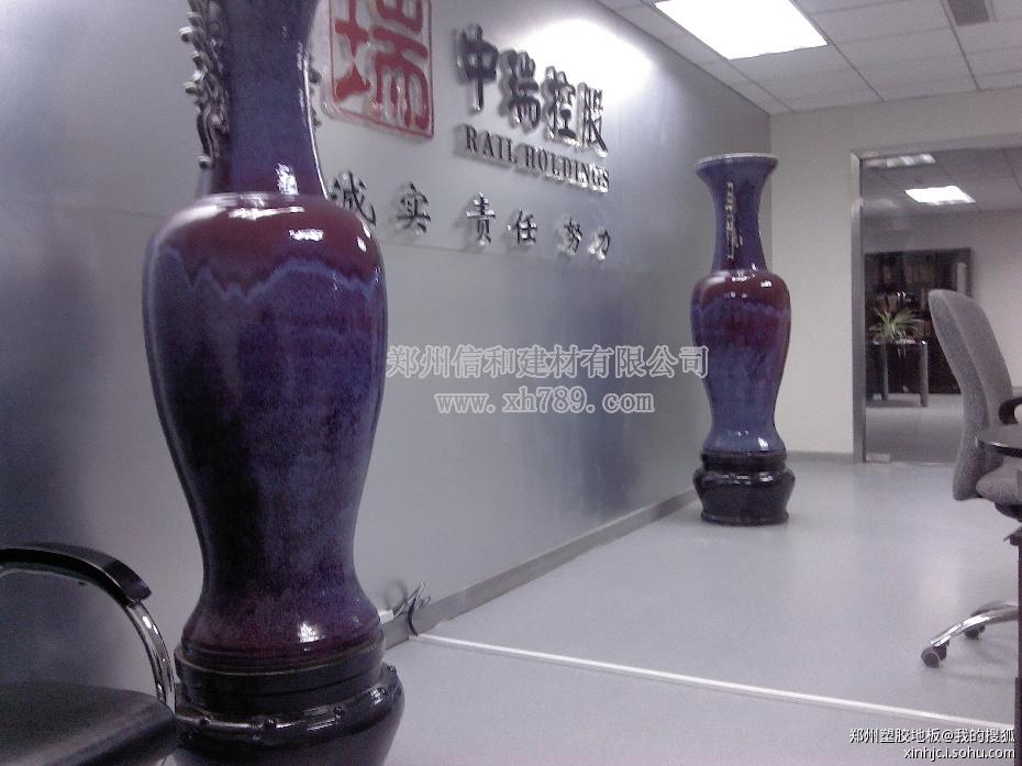 中瑞控股 办公室改造选用郑州信和建材塑胶地板高清图片