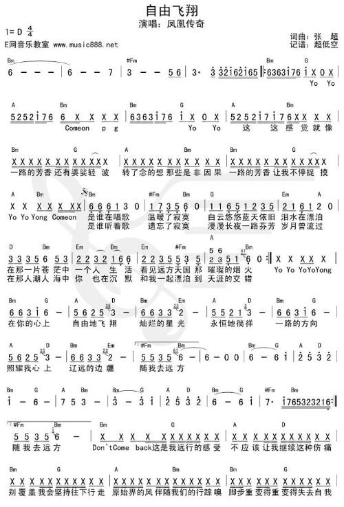 自由飞翔-曲谱歌谱大全-搜狐博客