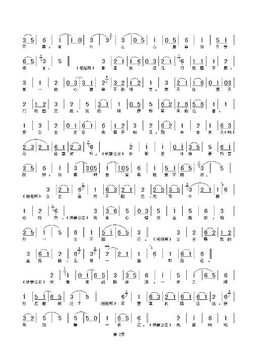 【每日名段】于魁智,李胜素演唱的《四郎探母》对唱:未开言不由人泪流