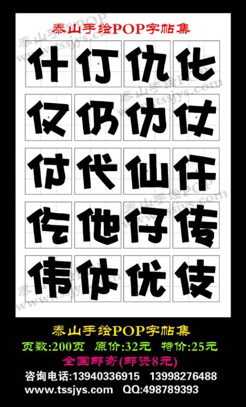 泰山手绘pop字帖集-泰山手绘pop字体分享-搜狐博客
