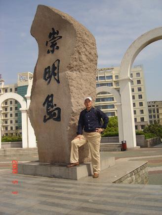 大堤中段立有崇明岛图形的石碑
