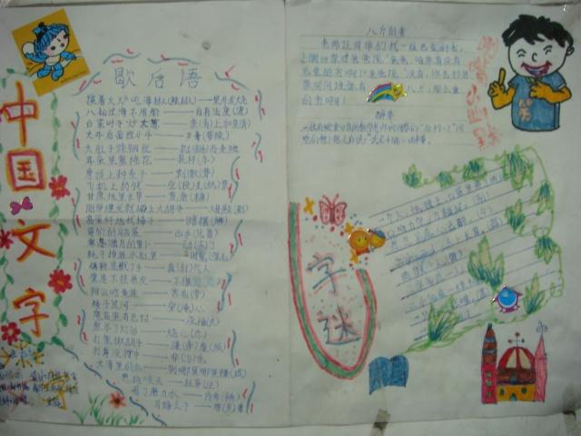 中国的汉字 学生小报
