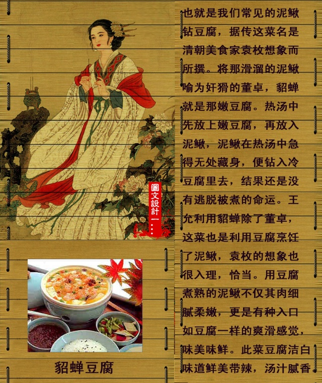 ...故事组成的历史典故在我国烹饪史上与四大美女相关的美食故...