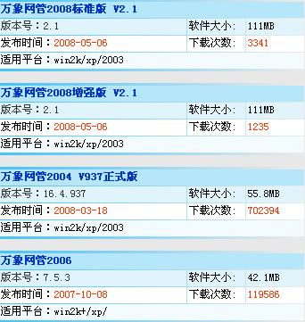 网吧操作系统安装报价表-吴岩网贸-我的搜狐