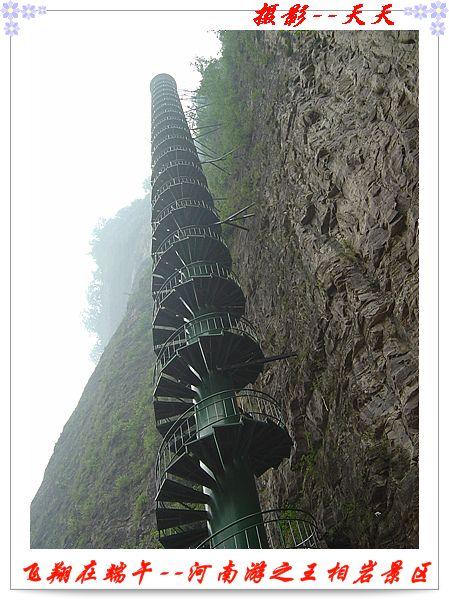 游河南 林州王相岩景区图片
