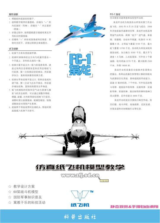 个部位的名称和控制原理就印在飞机反面