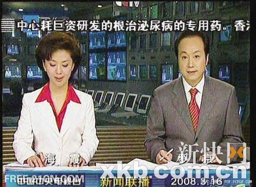 """中央台无关,这个地方台要小心惩罚了.""""网友们从照片上的图标"""