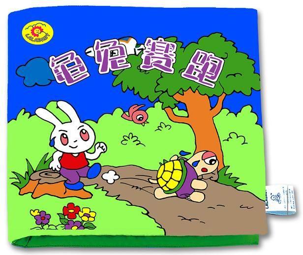 龟兔赛跑新编-游乐场的小屁孩-我的搜狐