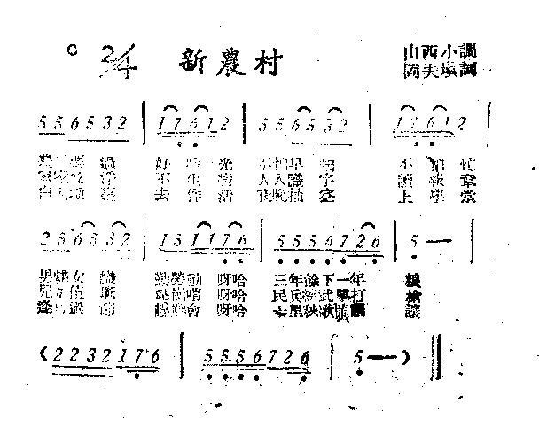 3字歌   |   标签:     新农村        曲谱        歌谱        简谱