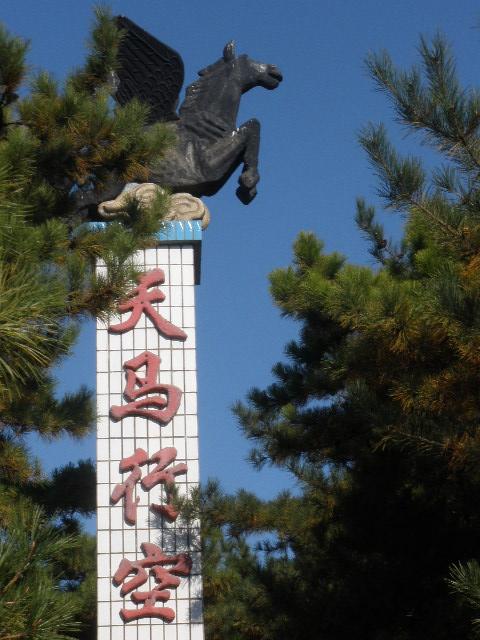 天马山位于秦皇岛市抚宁县城北十公里处,属燕山余脉,海拔300米,因