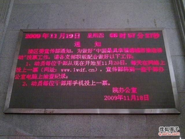 """雷人:""""干部最具幸福感城市""""评选投票 - 张洪峰 -"""