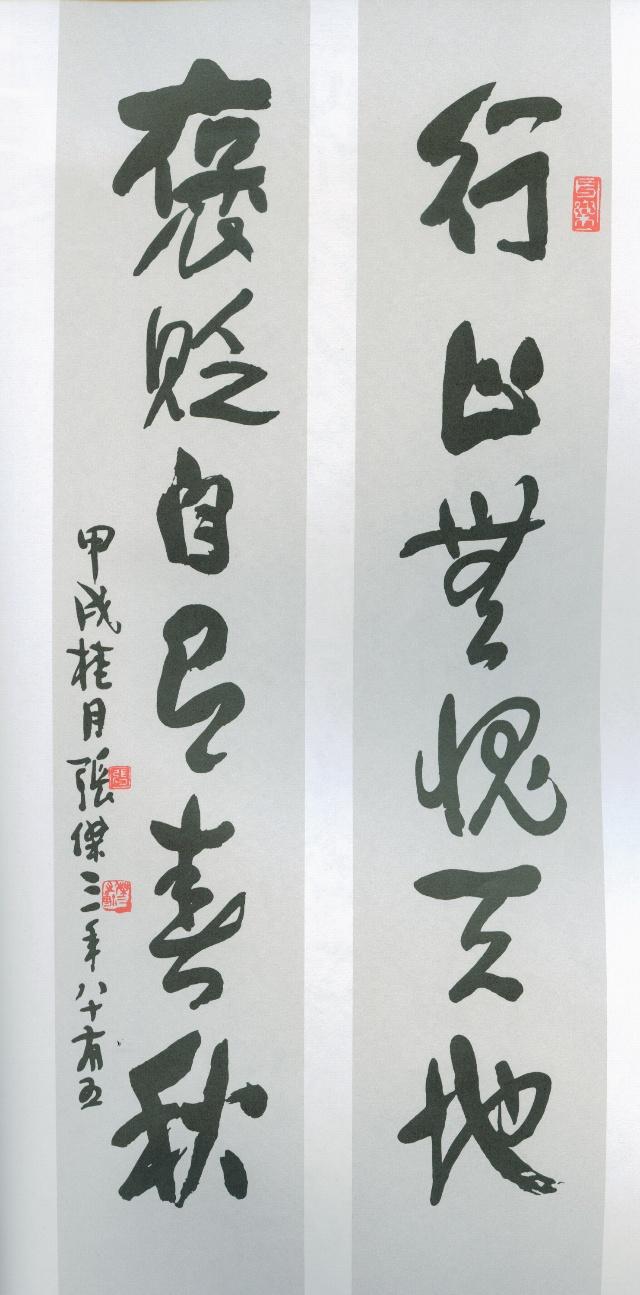 私立青岛图腾书法专修学校校长;书法