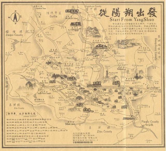阳朔手绘旅游地图