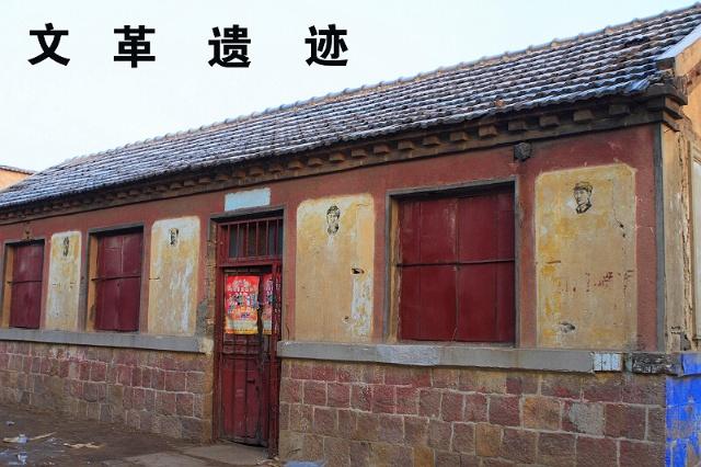 文革遗迹-京通的小木屋-搜狐博客
