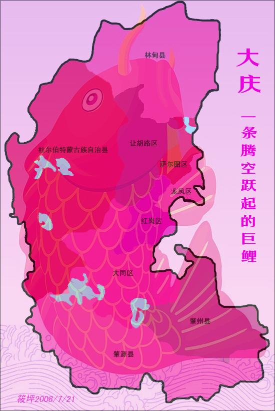 ——题大庆地图   你是一条巨鲤 从松花江和嫩江流域