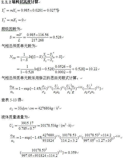 化工原理课程设计--填料吸收塔设计任务书(2)