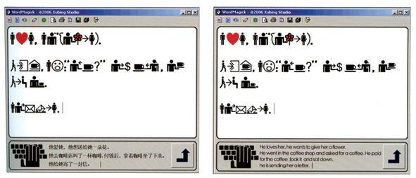 《天书》(用活字印刷术自造无人能懂的汉字之书),到他近期的《地书》