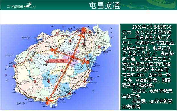 海南中线高速公路海口至屯昌段于2009年8月18日正式开工建设,该高速