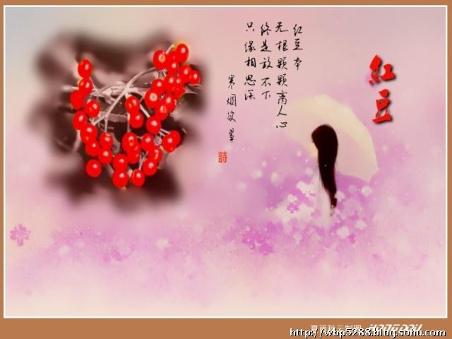 红豆诗配图画手绘