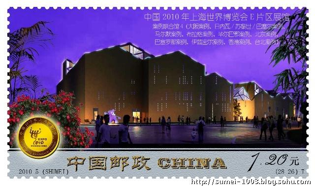 上海世博会展馆邮票设计第五辑