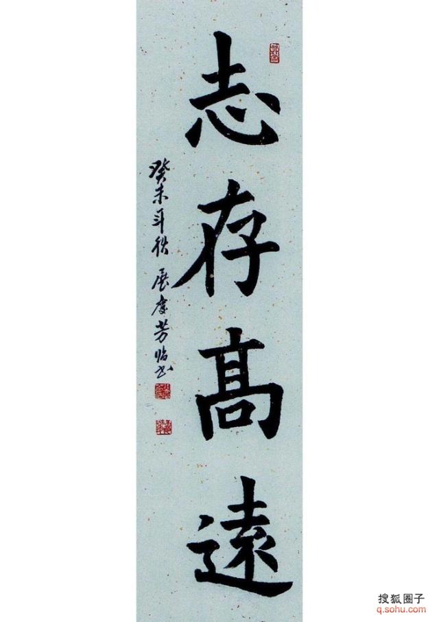 毛笔成语书法_