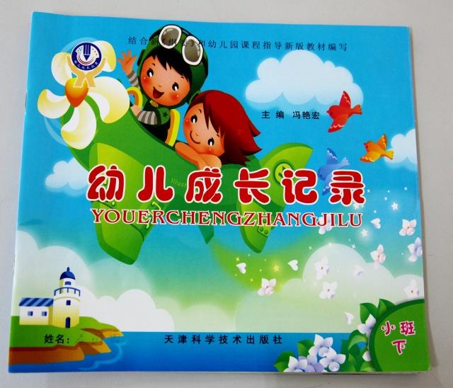 幼儿园成长记录-昕雨开心-搜狐博客