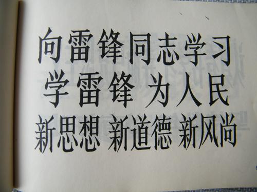 美术字新编(1974年版)图片