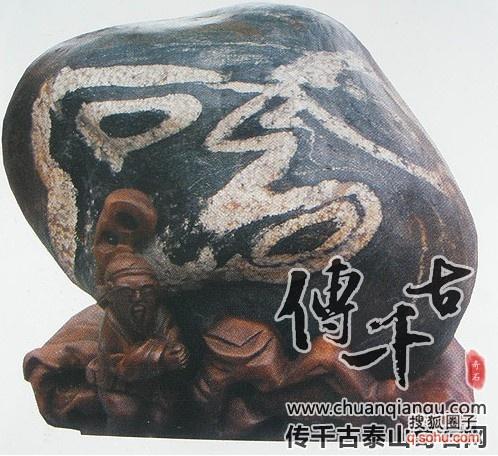 今天网站正是运行,请广大石友关注,真正的泰山奇石,绝无仅有,高清图片