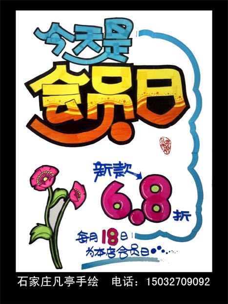 年9月女人花服装店会员日pop 石家庄凡亭手绘pop设计