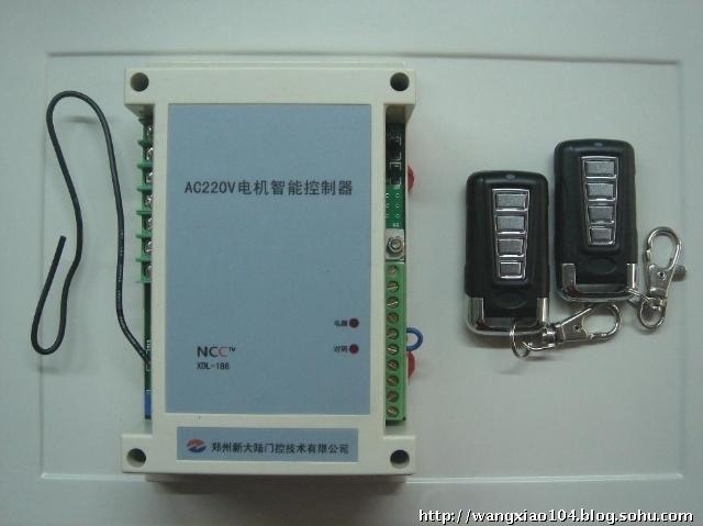 交流220v智能电机遥控控制器