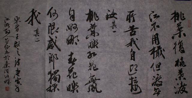 书李白《峨眉山月歌》诗-江浙散人黄征-搜狐博客图片
