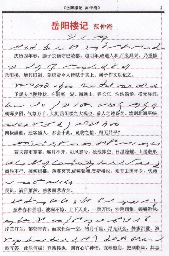 简,繁体字和速记符号的《岳阳楼记》范仲淹图片