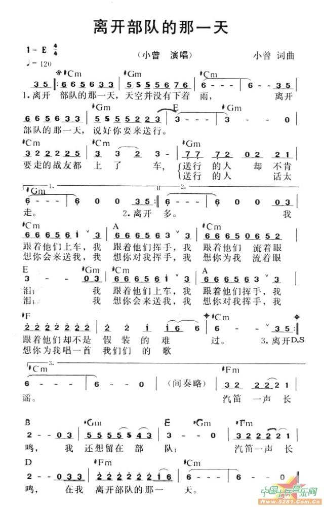 军营民谣吉他谱-军魂-搜狐博客