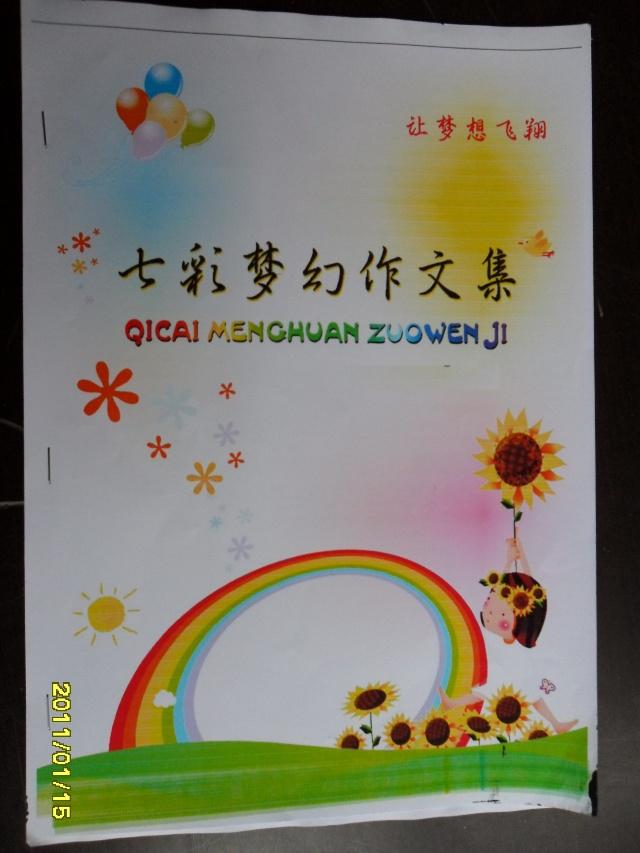 六年级作文选封面_《六年级手绘作文本封面》_图片百科 http://www.