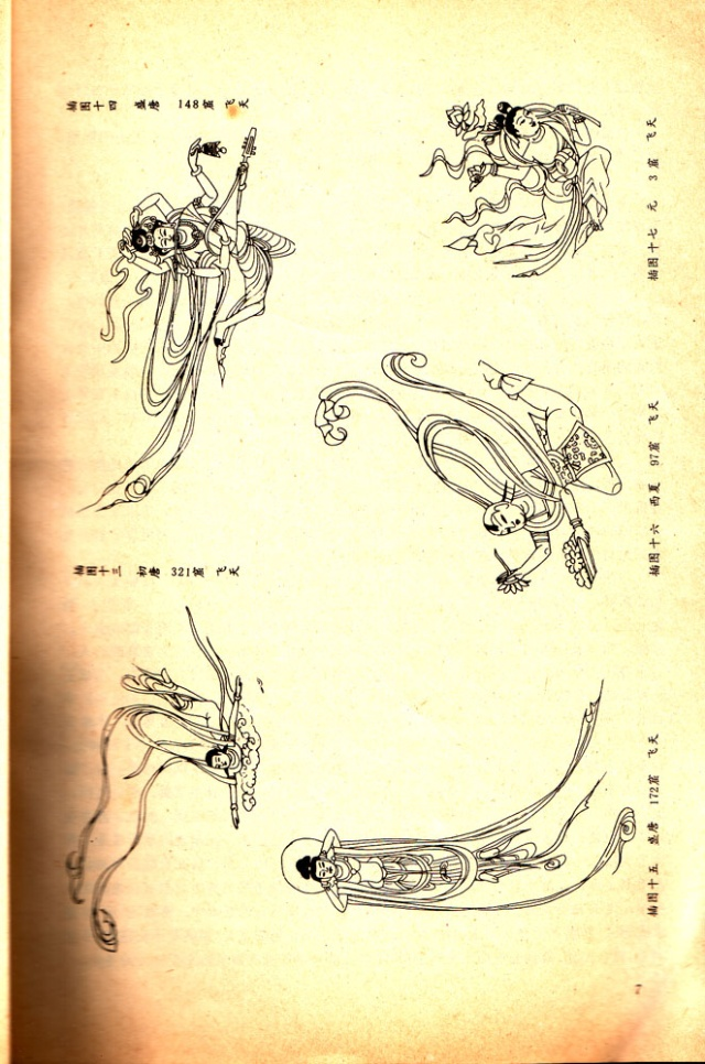 反弹琵琶的飞天形象,今天被当作敦煌艺术的标志.