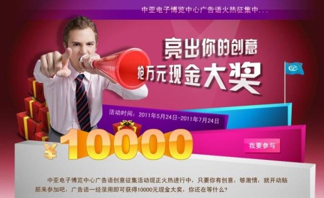 中亚电子博览中心广告语创意征集活动现正火热进行中.图片