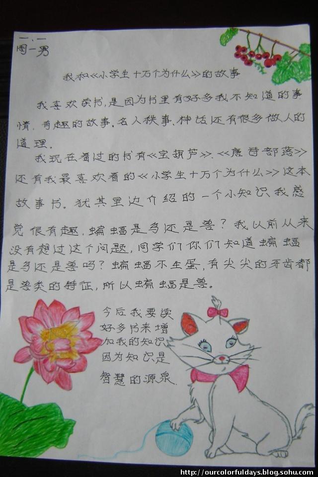 """窗边的小豆豆手抄报; 一年级一班""""书香伴我成长""""系列"""