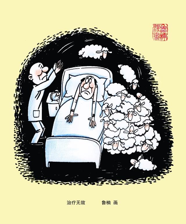 卡通睡不着失眠