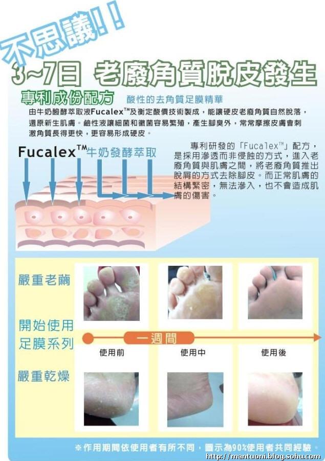 足膜的使用方法图解