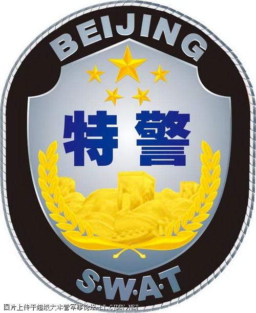 特警图片标志图片_北京特警臂章历史变迁一览-警视听-搜狐博客