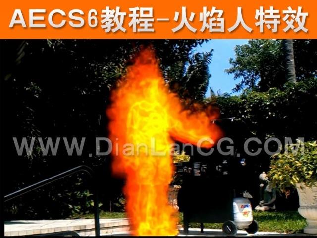 aecs6教程-火焰人特效-凌晨两点蓝-搜狐博客