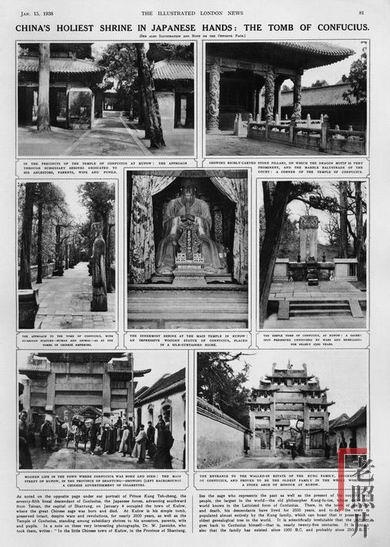 孔德成与日军占领曲阜图片