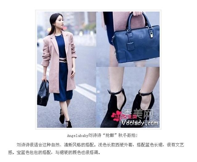 elababy刘诗诗 抢鲜 秋冬街拍图片