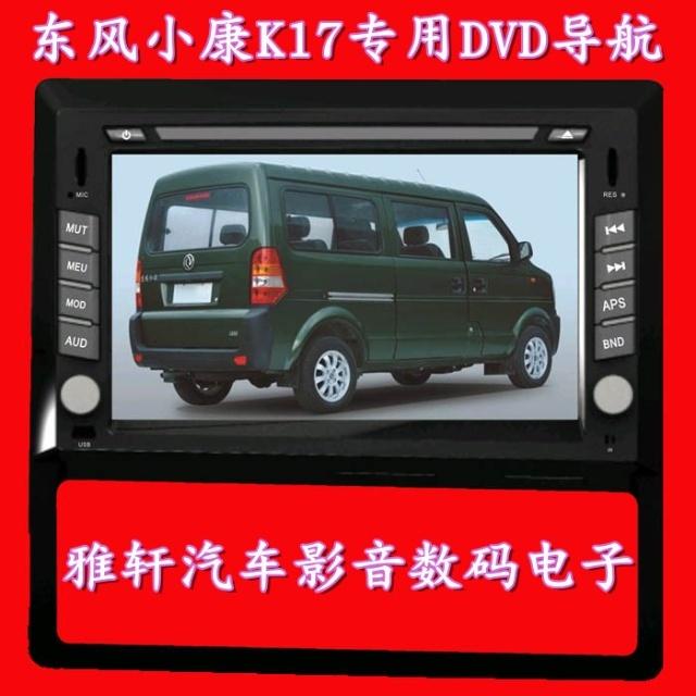 东风小康k17专用dvd导航,k17加装安装车载gps一体机,面包车导航