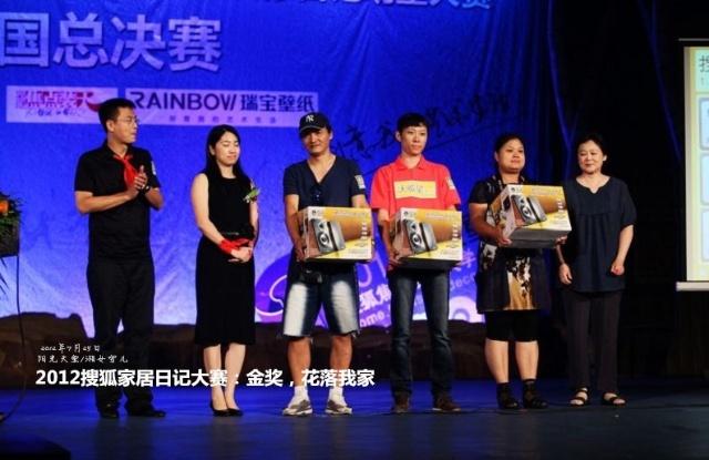 2012搜狐家居日记大赛 金奖,花落我家 长沙装修集采论坛