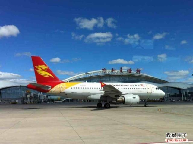 西安机场停机坪上的小飞机,很好看! 抵达呼和浩特!