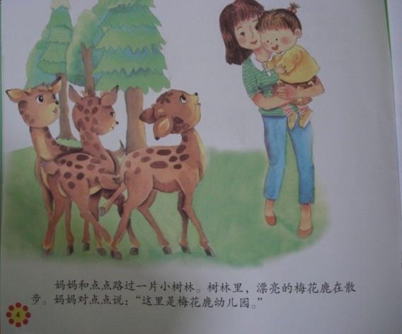 故事:点点爱上幼儿园