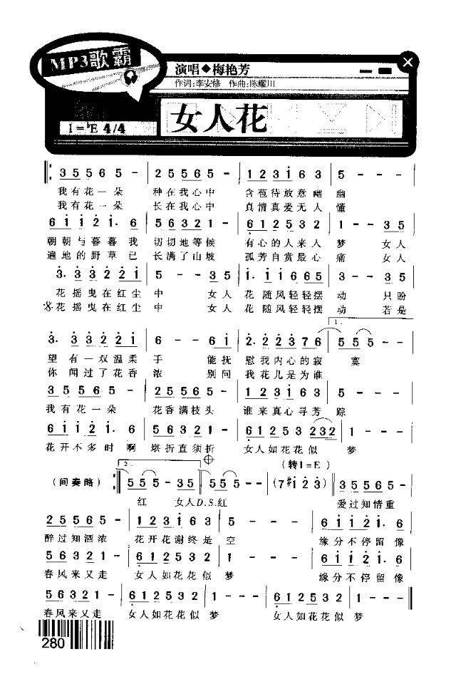 女人花-曲谱歌谱大全-搜狐博客