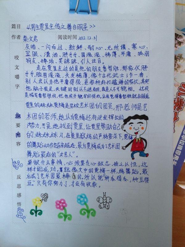 这是小组王旭的读书笔记,图文并茂而且字迹工整,受到了周老师的图片